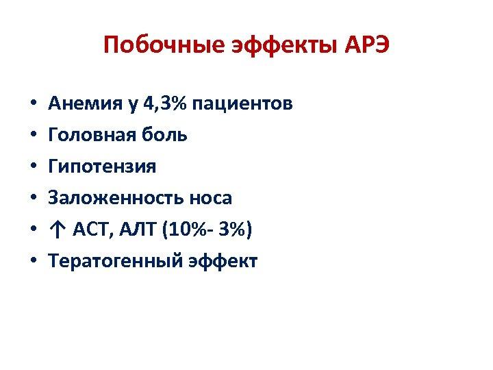 Побочные эффекты АРЭ • • • Анемия у 4, 3% пациентов Головная боль Гипотензия