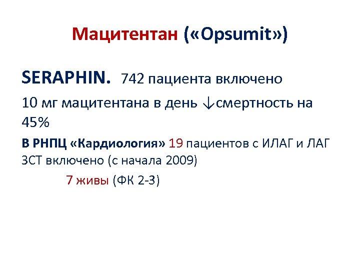 Мацитентан ( «Opsumit» ) SERAPHIN. 742 пациента включено 10 мг мацитентана в день ↓смертность