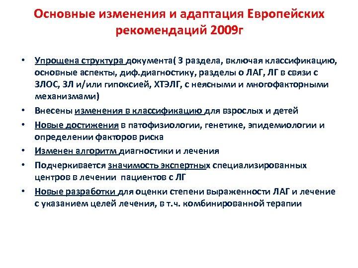Основные изменения и адаптация Европейских рекомендаций 2009 г • Упрощена структура документа( 3 раздела,