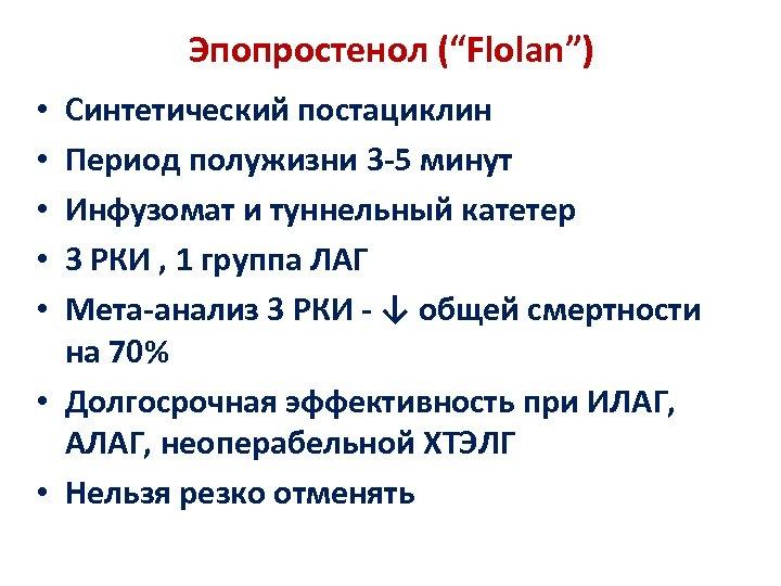 """Эпопростенол (""""Flolan"""") Синтетический постациклин Период полужизни 3 -5 минут Инфузомат и туннельный катетер 3"""