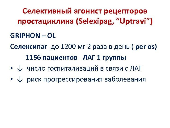 """Селективный агонист рецепторов простациклина (Selexipag, """"Uptravi"""") GRIPHON – OL Селексипаг до 1200 мг 2"""