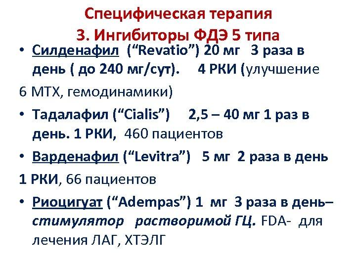 """Специфическая терапия 3. Ингибиторы ФДЭ 5 типа • Силденафил (""""Revatio"""") 20 мг 3 раза"""