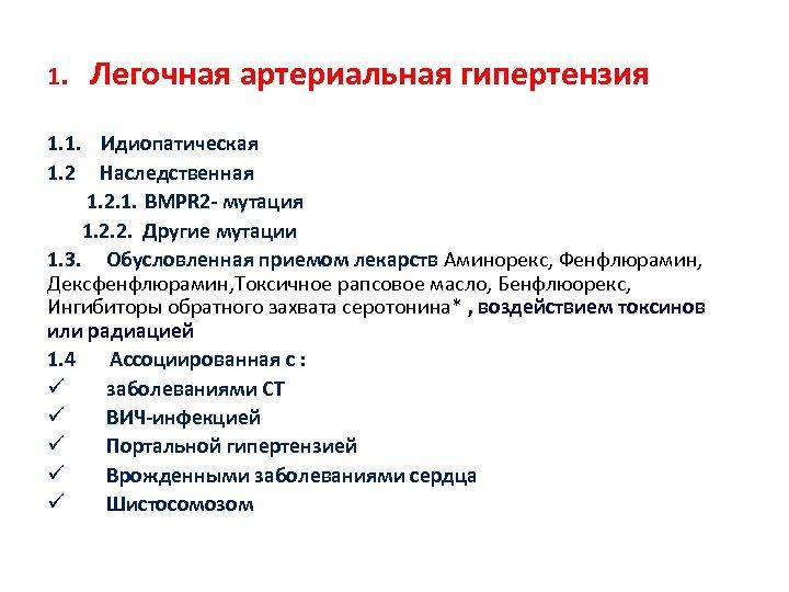 1. Легочная артериальная гипертензия 1. 1. Идиопатическая 1. 2 Наследственная 1. 2. 1. BMPR