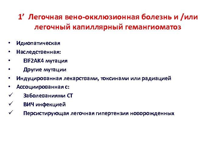 1' Легочная вено-окклюзионная болезнь и /или легочный капиллярный гемангиоматоз • • • ü ü