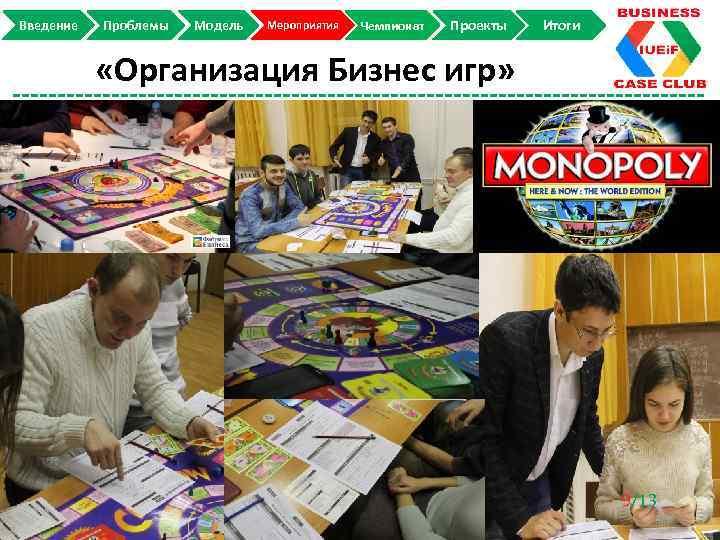 Введение Проблемы Модель Мероприятия Чемпионат Проекты Итоги «Организация Бизнес игр» 9/13