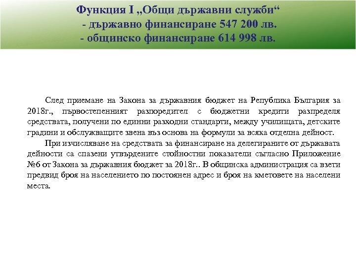 """Функция I """"Общи държавни служби"""" - държавно финансиране 547 200 лв. - общинско финансиране"""