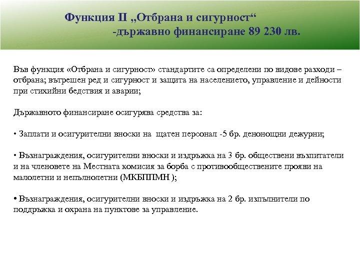 """Функция II """"Отбрана и сигурност"""" -държавно финансиране 89 230 лв. Във функция «Отбрана"""