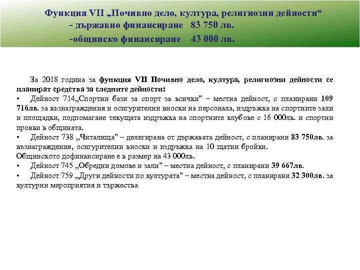"Функция VII ""Почивно дело, култура, религиозни дейности"" - държавно финансиране 83 750 лв. -общинско"
