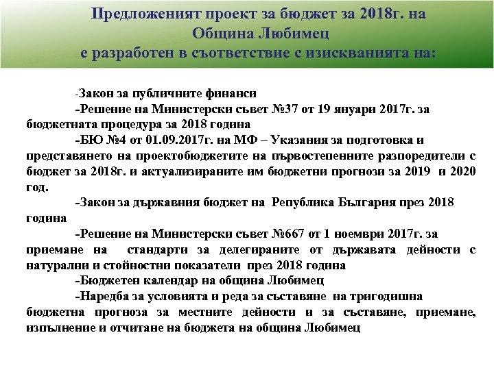 Предложеният проект за бюджет за 2018 г. на Община Любимец е разработен в съответствие