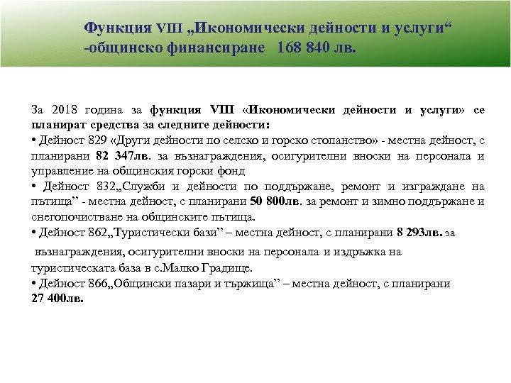 """Функция VІІІ """"Икономически дейности и услуги"""" -общинско финансиране 168 840 лв. За 2018 година"""
