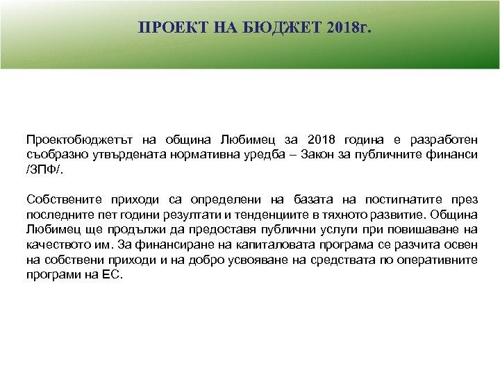 ПРОЕКТ НА БЮДЖЕТ 2018 г. Проектобюджетът на община Любимец за 2018 година е разработен
