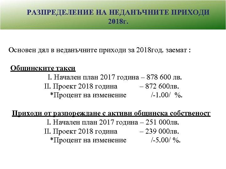 РАЗПРЕДЕЛЕНИЕ НА НЕДАНЪЧНИТЕ ПРИХОДИ 2018 г. Основен дял в неданъчните приходи за 2018 год.
