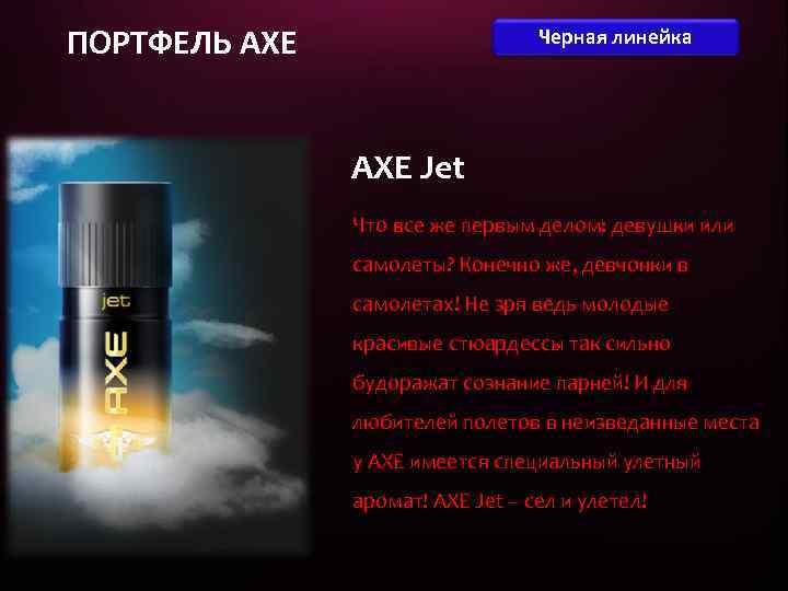ПОРТФЕЛЬ AXE Черная линейка AXE Jet Что все же первым делом: девушки или самолеты?