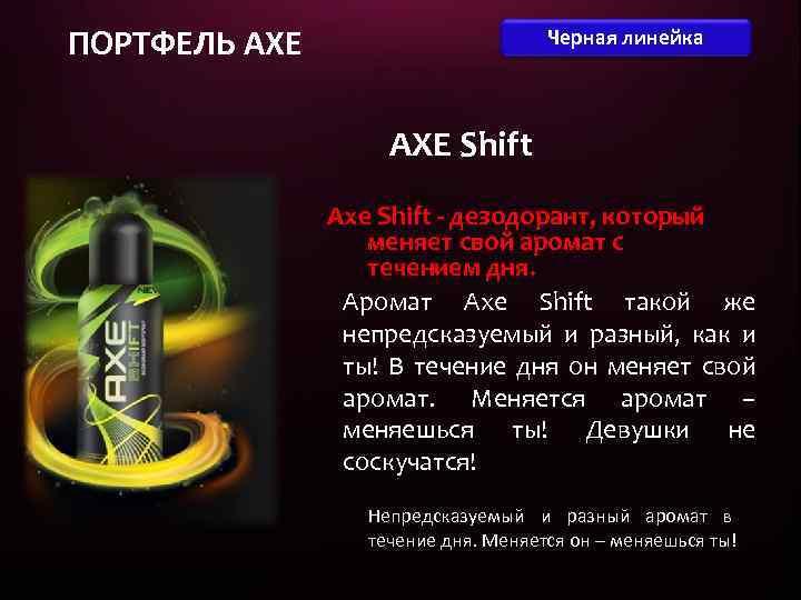 ПОРТФЕЛЬ AXE Черная линейка AXE Shift Axe Shift - дезодорант, который меняет свой аромат