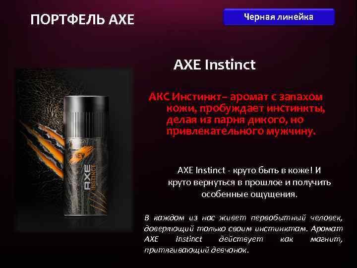 ПОРТФЕЛЬ AXE Черная линейка AXE Instinct АКС Инстинкт– аромат с запахом кожи, пробуждает инстинкты,
