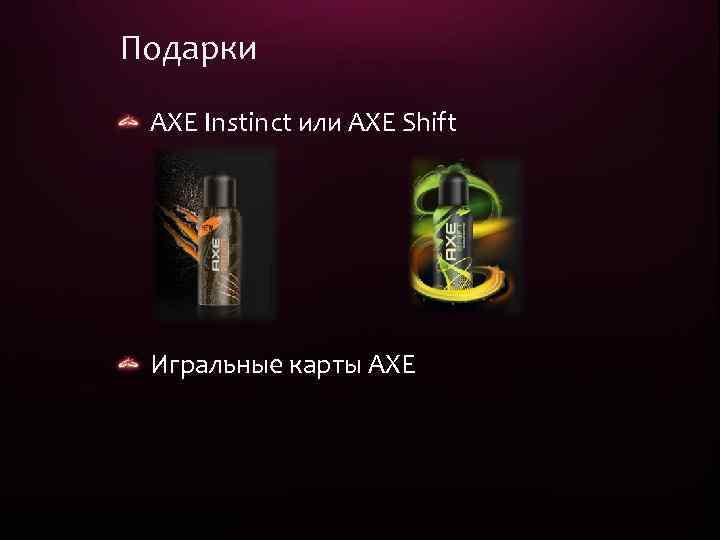 Подарки АХЕ Instinct или АХЕ Shift Игральные карты АХЕ 27