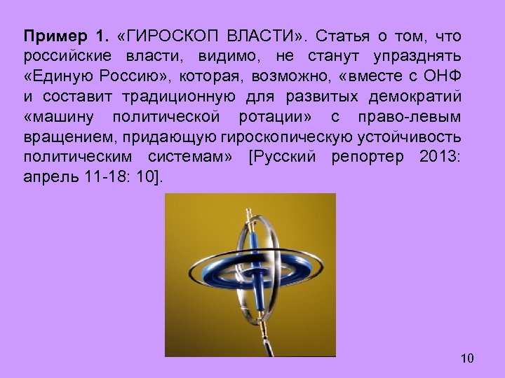 Пример 1. «ГИРОСКОП ВЛАСТИ» . Статья о том, что российские власти, видимо, не станут