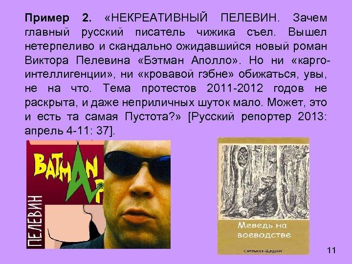 Пример 2. «НЕКРЕАТИВНЫЙ ПЕЛЕВИН. Зачем главный русский писатель чижика съел. Вышел нетерпеливо и скандально