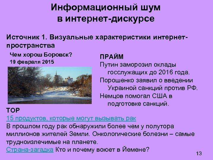 Информационный шум в интернет-дискурсе Источник 1. Визуальные характеристики интернетпространства Чем хорош Боровск? 19 февраля
