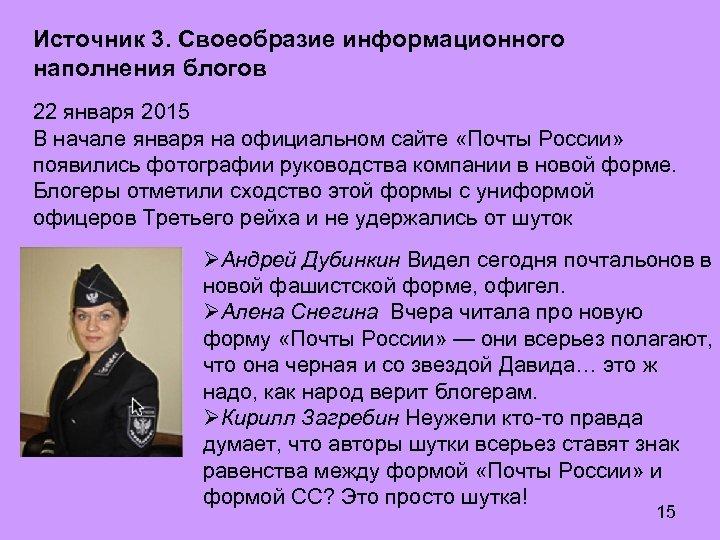 Источник 3. Своеобразие информационного наполнения блогов 22 января 2015 В начале января на официальном