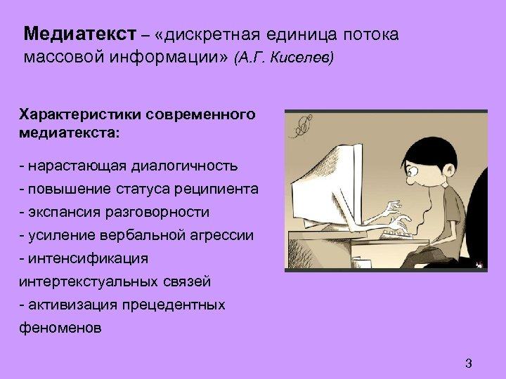 Медиатекст – «дискретная единица потока массовой информации» (А. Г. Киселев) Характеристики современного медиатекста: -