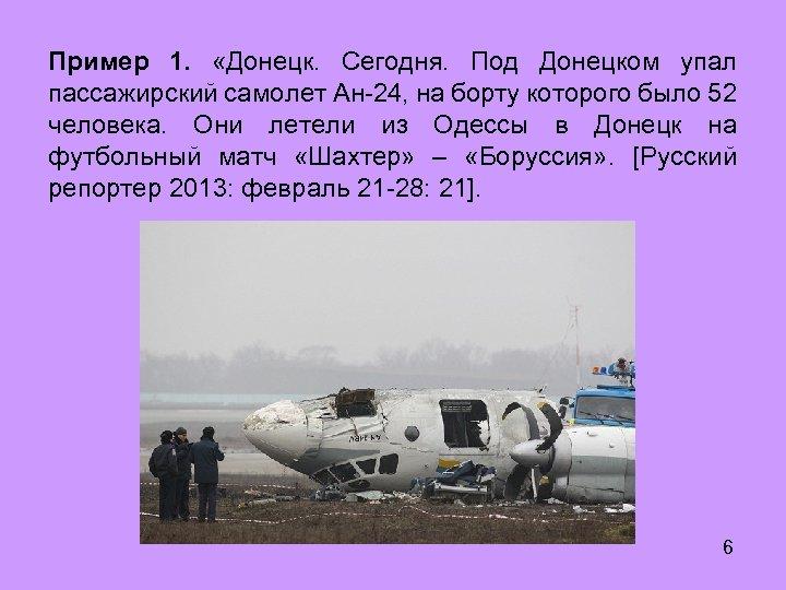 Пример 1. «Донецк. Сегодня. Под Донецком упал пассажирский самолет Ан-24, на борту которого было