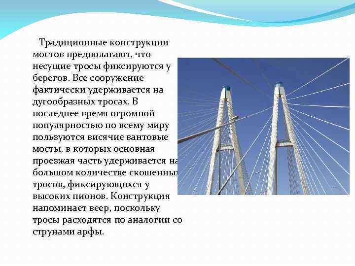 Традиционные конструкции мостов предполагают, что несущие тросы фиксируются у берегов. Все сооружение фактически удерживается