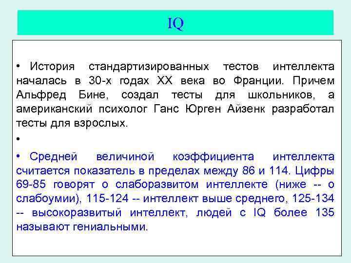 IQ • История стандартизированных тестов интеллекта началась в 30 -х годах ХХ века во