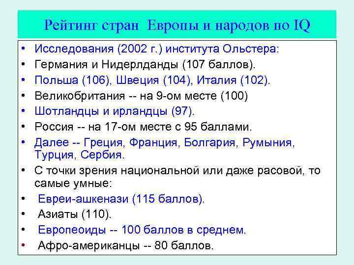 Рейтинг стран Европы и народов по IQ • • • Исследования (2002 г. )