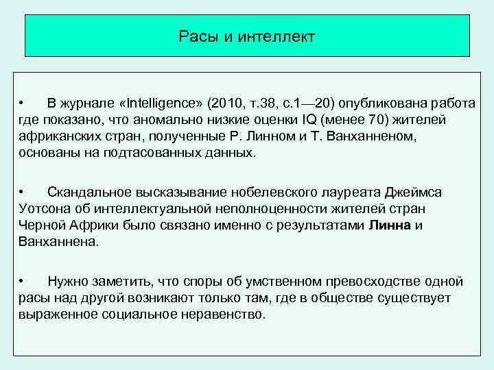 Расы и интеллект • В журнале «Intelligence» (2010, т. 38, с. 1— 20) опубликована
