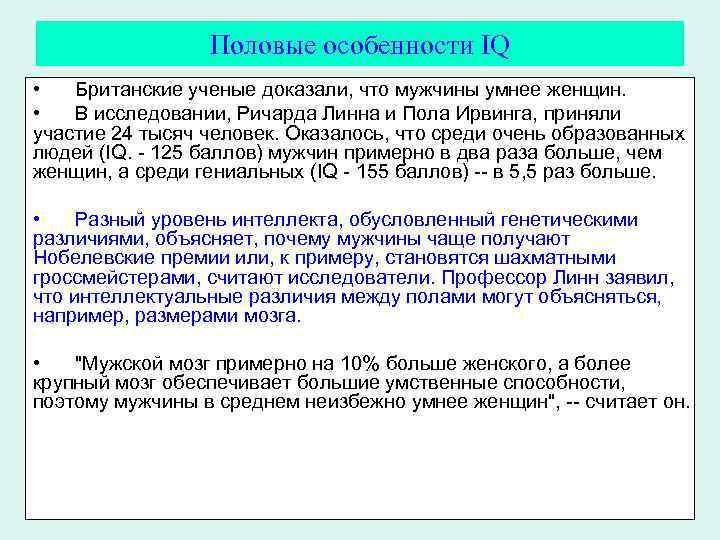 Половые особенности IQ • Британские ученые доказали, что мужчины умнее женщин. • В исследовании,
