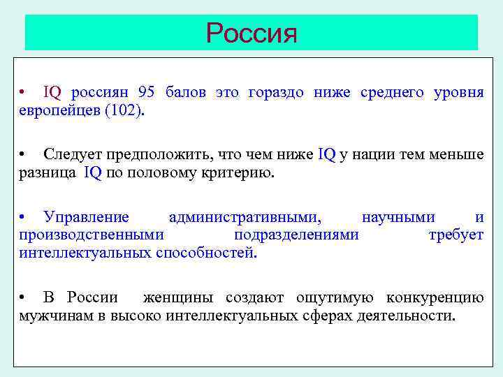 Россия • IQ россиян 95 балов это гораздо ниже среднего уровня европейцев (102). •