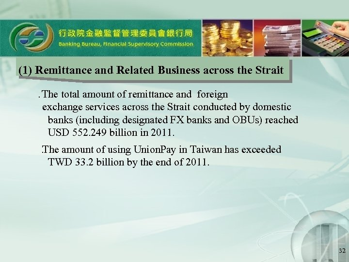 (1) Remittance and Related Business across the Strait   The total amount of remittance