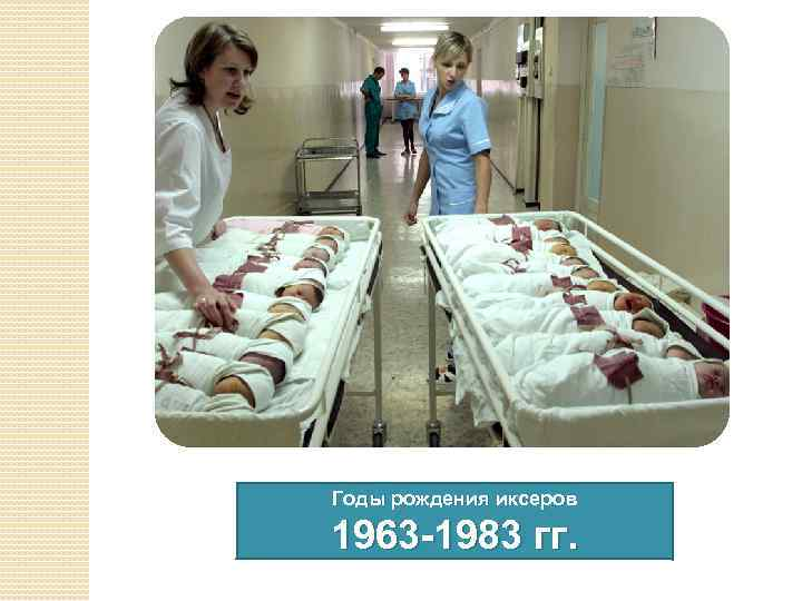 Годы рождения иксеров 1963 -1983 гг.