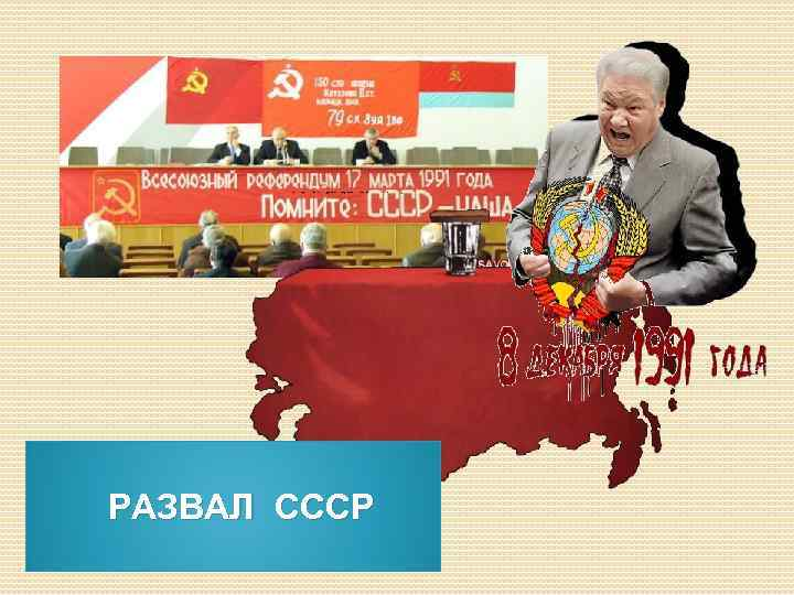 РАЗВАЛ СССР