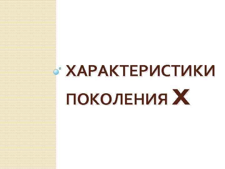ХАРАКТЕРИСТИКИ ПОКОЛЕНИЯ X