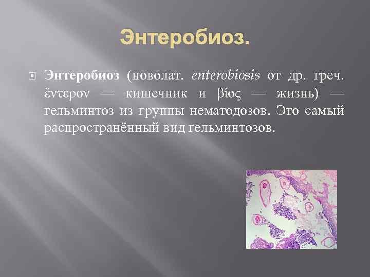 enterobiosis etiológia szalagféreg kép