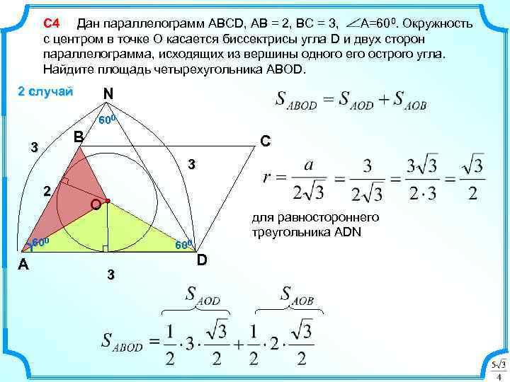 С 4 Дан параллелограмм ABCD, АВ = 2, ВС = 3, А=600. Окружность с