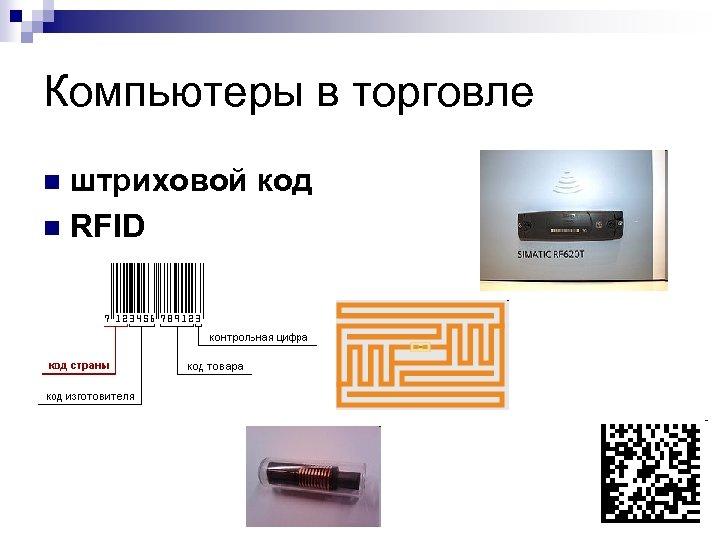 Компьютеры в торговле штриховой код n RFID n