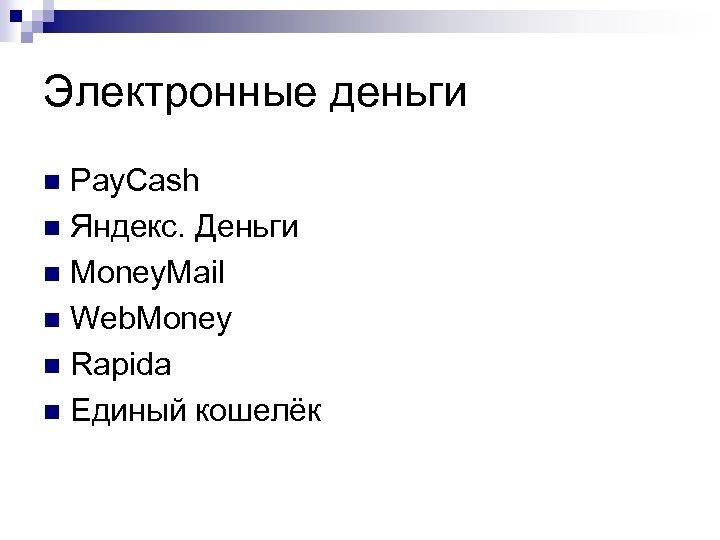 Электронные деньги Pay. Cash n Яндекс. Деньги n Money. Mail n Web. Money n