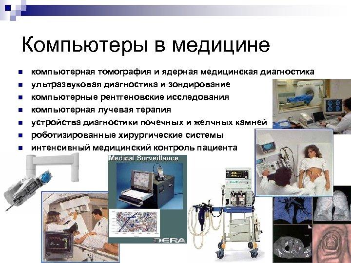 Компьютеры в медицине n n n n компьютерная томография и ядерная медицинская диагностика ультразвуковая