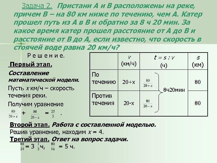 Задача 2. Пристани А и В расположены на реке, причем В – на 80