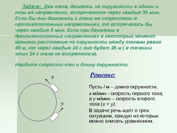 Задача: Два тела, двигаясь по окружности в одном и том же направлении, встречаются через