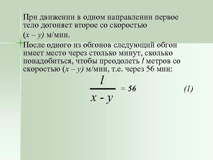 При движении в одном направлении первое тело догоняет второе со скоростью (x – y)