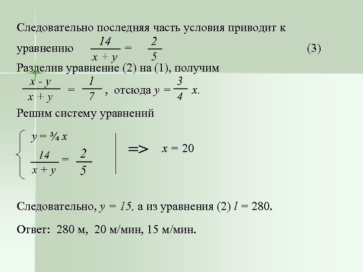 Следовательно последняя часть условия приводит к уравнению = (3) Разделив уравнение (2) на (1),