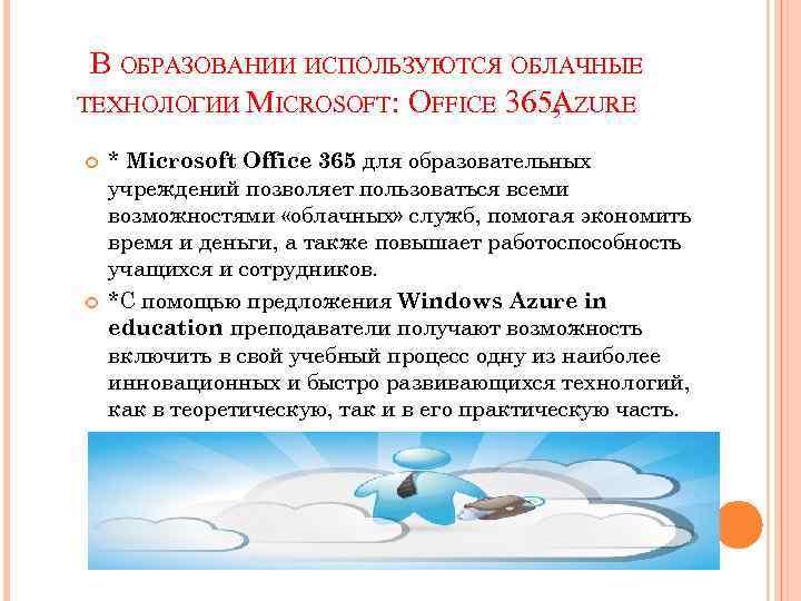 В ОБРАЗОВАНИИ ИСПОЛЬЗУЮТСЯ ОБЛАЧНЫЕ ТЕХНОЛОГИИ MICROSOFT: OFFICE 365, ZURE A * Microsoft Office 365