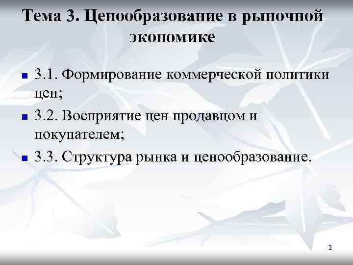 Тема 3. Ценообразование в рыночной экономике n n n 3. 1. Формирование коммерческой политики