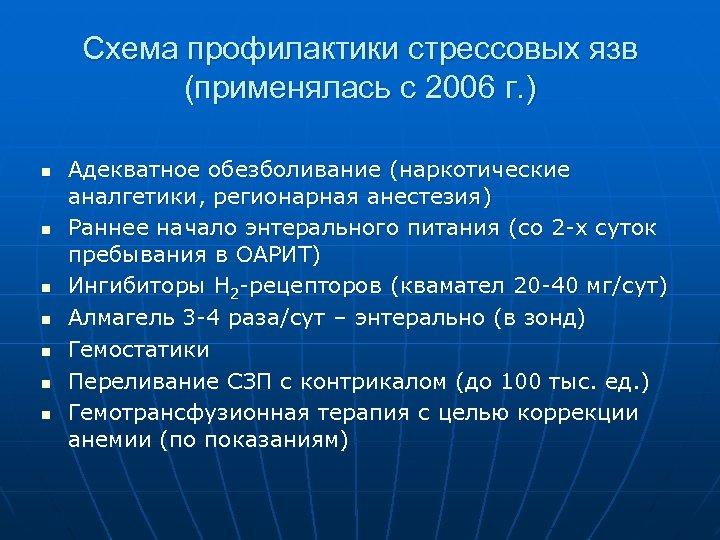 Схема профилактики стрессовых язв (применялась с 2006 г. ) n n n n Адекватное