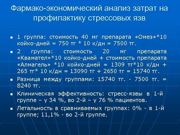Фармако-экономический анализ затрат на профилактику стрессовых язв n n n 1 группа: стоимость 40