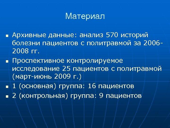 Материал n n Архивные данные: анализ 570 историй болезни пациентов с политравмой за 20062008